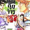 ยอดกุ๊กจ้าวซูชิ เล่ม 4 สินค้าเข้าร้านวันพุธที่ 7/3/61