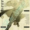 ดาบเทวะโคโตโนฮะ เล่ม 3 ( 4 เล่มจบ) สินค้าเข้าร้านวันพุธที่ 1/11/60