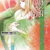 อุสึเซมิ แด่รักและความทรงจำของฮิคารุ เล่ม 7 สินค้าเข้าร้านวันพุธที่ 13/12/60