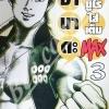 ซานาดะ ซามูไรใส่เต็ม MAX เล่ม 3 สินค้าเข้าร้านวันพุธที่ 18/10/60