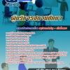 แนวข้อสอบผู้บริหารสถานศึกษา NEW 2561