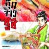 ยอดกุ๊กจ้าวซูชิ เล่ม 2 สินค้าเข้าร้านวันพุธที่ 6/12/60