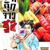 ยอดกุ๊กจ้าวซูชิ เล่ม1 สินค้าเข้าร้านวันพุธที่ 11/10/60