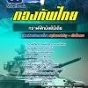 แนวข้อสอบกลุ่มตำแหน่งกราฟฟิกมัลติมีเดีย กองบัญชาการกองทัพไทย อัพเดทใหม่ล่าสุด