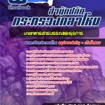 [[NEW]]แนวข้อสอบนายทหารสารบรรณและธุรการ สำนักปลัดกระทรวงกลาโหม Line:topsheet1
