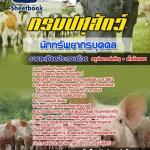 [[NEW]]แนวข้อสอบนักทรัพยากรบุคคล กรมปศุสัตว์ Line:topsheet1