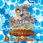 DVDลิเกคณะเฉลิมชัย มาลัยนาค เรื่อง ขุนพลพ่ายรัก