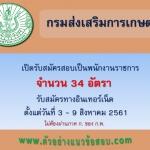 กรมส่งเสริมการเกษตร เปิดรับสมัครสอบเป็นพนักงานราชการ จำนวน 34 อัตรา ตั้งแต่วันที่ 3 - 9 สิงหาคม 2561