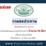 กรมชลประทาน เปิดรับสมัครสอบบรรจุเข้ารับราชการ จำนวน 16 อัตรา( 6 - 27 ธันวาคม 2560)