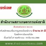 สำนักงานสภาเกษตรกรแห่งชาติ เปิดรับสมัครสอบเพื่อบรรจุบุคคลเป็นพนักงาน จำนวน 31 อัตรา ตั้งแต่วันที่ 27 พฤศจิกายน - 19 ธันวาคม 2560