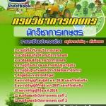 [[NEW]]แนวข้อสอบนักวิชาการเกษตร กรมวิชาการเกษตร Line:topsheet1