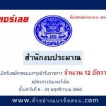 สำนักงบประมาณ เปิดรับสมัครสอบบรรจุเข้ารับราชการ จำนวน 12 อัตรา (วันที่ 6 - 24 พฤศจิกายน 2560)