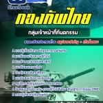 [[NEW]]แนวข้อสอบเจ้าหน้าที่ทันตกรรม กองบัญชาการกองทัพไทย Line:topsheet1