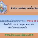 สำนักงานทรัพยากรน้ำแห่งชาติ เปิดรับสมัครสอบเป็นพนักงานราชการ จำนวน 45 อัตรา ตั้งแต่วันที่ 15 - 21 พฤษภาคม 2561