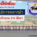ศูนย์การทหารม้า เปิดสมัครสอบเพื่อบรรจุเข้ารับราชการเป็นนายทหารชั้นประทวน จำนวน 210 อัตรา รับสมัครด้วยตนเอง ตั้งแต่วันที่ 25 - 31 มกราคม 2561