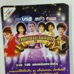 USB/100 เพลง กลางกรุงสราญ ชุด1/290