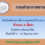 ((แชร์ข่าว))กรมท่าอากาศยาน เปิดรับสมัครสอบเพื่อบรรจุบุคคลเข้ารับราชการ จำนวน 4 อัตรา ตั้งแต่วันที่ 4 - 25 มิถุนายน 2561