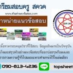 [[NEW]]แนวข้อสอบครู สควค (คอมพิวเตอร์) Line:topsheet1