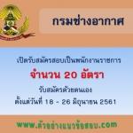 ((แชร์ให้เพื่อน))กรมช่างอากาศ เปิดรับสมัครสอบเป็นพนักงานราชการ จำนวน 20 อัตรา ตั้งแต่วันที่ 18 - 26 มิถุนายน 2561