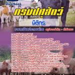 [[NEW]]แนวข้อสอบนิติกร กรมปศุสัตว์ Line:topsheet1