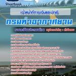 [[NEW]]แนวข้อสอบเจ้าหน้าที่การเงินและบัญชี กรมท่าอากาศยาน Line:topsheet1