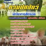 [[NEW]]แนวข้อสอบนักวิชาการสัตวบาล กรมปศุสัตว์ Line:topsheet1