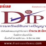 กรมทรัพย์สินทางปัญญา เปิดรับสมัครสอบบรรจุเข้ารับราชการ จำนวน 26 อัตรา ตั้งแต่วันที่ 24 พฤศจิกายน - 19 ธันวาคม 2560