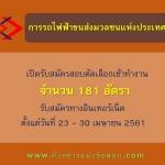 การรถไฟฟ้าขนส่งมวลชนแห่งประเทศไทย เปิดรับสมัครสอบคัดเลือกเข้าทำงาน จำนวน 181 อัตรา ตั้งแต่วันที่ 23 - 30 เมษายน 2561