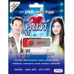 USB/100เพลง คู่แท้ สุนารี+ยอดรัก/290
