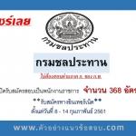 กรมชลประทาน เปิดรับสมัครสอบเป็นพนักงานราชการ จำนวน 368 อัตรา ตั้งแต่วันที่ 8 - 14 กุมภาพันธ์ 2561