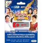 USB/100เพลง อีสานรำลึก ชุด1/290
