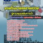 [[NEW]]แนวข้อสอบผู้ควบคุมมลพิษทางน้ำ กรมโรงงานอุตสาหกรรม Line:topsheet1