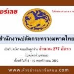 สำนักงานปลัดกระทรวงมหาดไทย เปิดรับสมัครสอบเป็นลูกจ้าง จำนวน 277 อัตรา ตั้งแต่วันที่ 8 - 10 พฤศจิกายน 2560