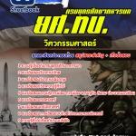 [[NEW]]แนวข้อสอบกรมยุทธศึกษาทหารบก ยศ.ทบ วิศวกรรมศาสตร์ Line:topsheet1