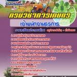 [[NEW]]แนวข้อสอบเจ้าพนักงานธุรการ กรมวิชาการเกษตร Line:topsheet1