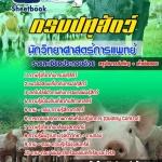 [[NEW]]แนวข้อสอบนักวิทยาศาสตร์การแพทย์ กรมปศุสัตว์ Line:topsheet1