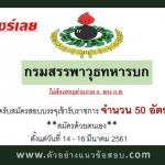 กรมสรรพาวุธทหารบก เปิดรับสมัครสอบบรรจุเข้ารับราชการ จำนวน 50 อัตรา ตั้งแต่วันที่ 14 - 16 มีนาคม 2561