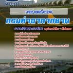 [[NEW]]แนวข้อสอบนายช่างเครื่องกล กรมท่าอากาศยาน Line:topsheet1