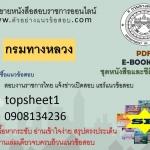 [[NEW]]แนวข้อสอบนักจัดการทั่วไป(บริหารงานทั่วไป) กรมทางหลวง Line:topsheet1