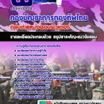 [[NEW]]แนวข้อสอบกลุ่มตำแหน่งคอมพิวเตอร์ กองบัญชาการกองทัพไทย Line:topsheet1