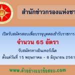 สำนักข่าวกรองแห่งชาติ เปิดรับสมัครสอบเพื่อบรรจุบุคคลเข้ารับราชการ จำนวน 65 อัตรา ตั้งแต่วันที่ 15 พฤษภาคม - 8 มิถุนายน 2561