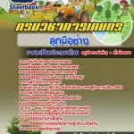 [[NEW]]แนวข้อสอบลูกมือช่าง กรมวิชาการเกษตร Line:topsheet1
