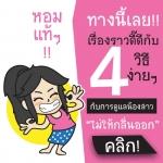 สาระน่ารู้..!! 4วิธีง่ายๆกับการดูแลน้องสาว