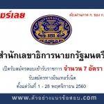 สำนักเลขาธิการนายกรัฐมนตรี เปิดรับสมัครสอบเพื่อบรรจุบุคคลเข้ารับราชการ จำนวน 7 อัตรา ตั้งแต่วันที่ 1 - 28 พฤศจิกายน 2560