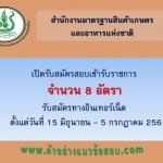 สำนักงานมาตรฐานสินค้าเกษตรและอาหารแห่งชาติ เปิดรับสมัครสอบเพื่อบรรจุบุคคลเข้ารับราชการ จำนวน 8 อัตรา ตั้งแต่วันที่ 15 มิถุนายน - 5 กรกฎาคม 2561