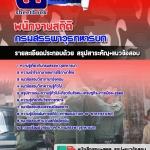 [[NEW]]แนวข้อสอบพนักงานสถิติ กรมสรรพาวุธทหารบก Line:topsheet1