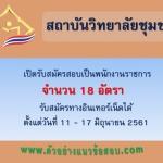 ((งานราชการ))สถาบันวิทยาลัยชุมชน เปิดรับสมัครสอบเป็นพนักงานราชการ จำนวน 18 อัตรา ตั้งแต่วันที่ 11 - 17 มิถุนายน 2561