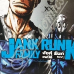 JANK RUNK FAMILY จังค์ รันค์ แฟมิลี่ XXX เล่ม 3 สินค้าเข้าร้านวันศุกร์ที่ 9/2/61