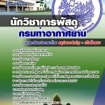 [[NEW]]แนวข้อสอบนักวิชาการพัสดุ กรมท่าอากาศยาน Line:topsheet1