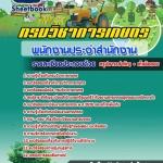 [[NEW]]แนวข้อสอบพนักงานประจำสำนักงาน กรมวิชาการเกษตร Line:topsheet1